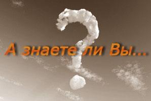 A znaete li vi_А знаете ли Вы: Выпуск №3