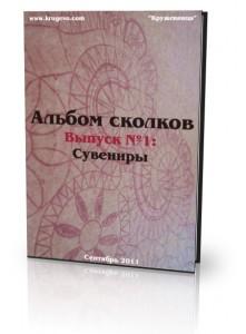 Oblogka alboma skolkov_Альбом сколков Выпуск №1: Сувениры