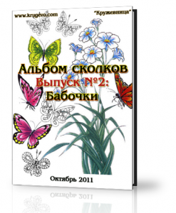 Альбом Сколков Выпуск №2 Бабочки_Kartinka Alboma2