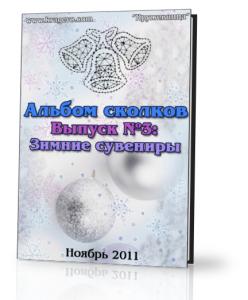 Kartinka Alboma_Альбом Сколков Выпуск №3: Зимние сувениры