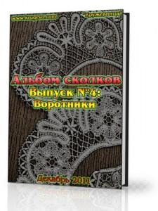 Korodka alboma4_Альбом сколков №4: Воротники