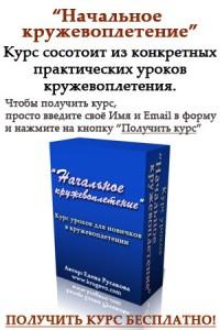 Kyrs Nachalnoe krugevopletenie_Курс Начальное кружевоплетение