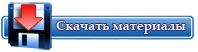 savematerial_Сохранить материал