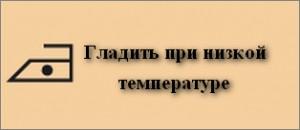 Глажка изделия утюгом_Glagka izdeliya utugom