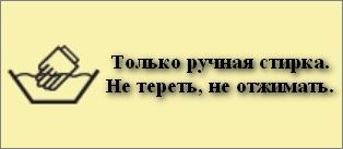 Ручная стирка_Ruchnaya stirka