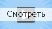 Smotret_Смотреть