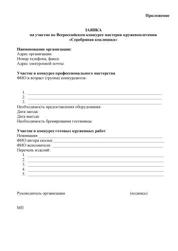Заявка на участие в конкурсе