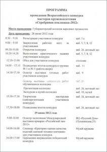 Программа конкурса