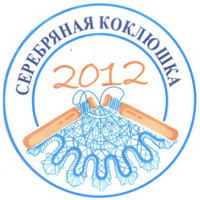 serkoklushka_Серебряная коклюшка 2012