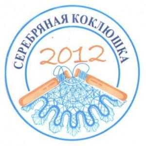 Логотип Серебряная коклюшка 2012