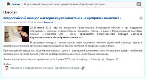 Новость на сайте Департамента образования