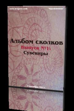 albom skolkov_Альбом сколков