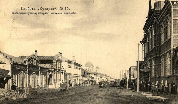 Кукарка. Казанская улица
