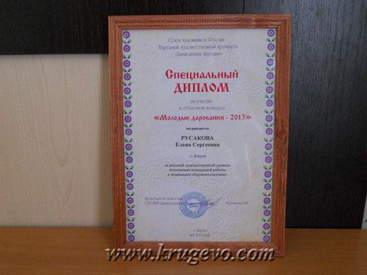 Diplom_Диплом