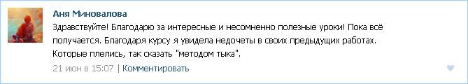Аня Миновалова_Anna Minovalova