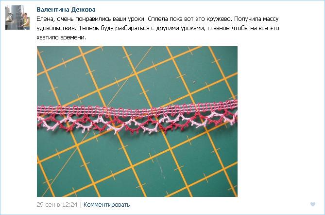 Валентина Дежова_Valentina Degova