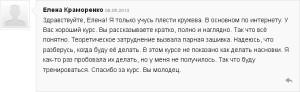 Елена Краморенко_Elena Kramorenko