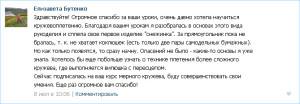 Елизавета Бутенко_Elazaveta Butenko