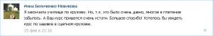 Ирина Беличенко_Irina Belichenko