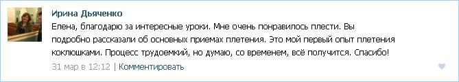 Ирина Дьяченко_Irina Dyachenko
