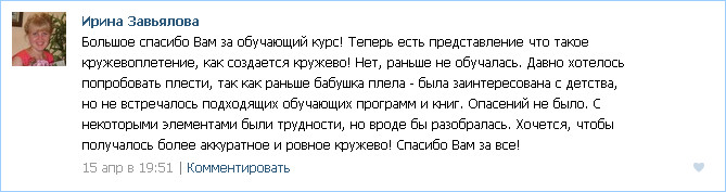 Ирина Завьялова_Irina Zavalova