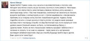 Ирина Шмидт_Irina Chmid