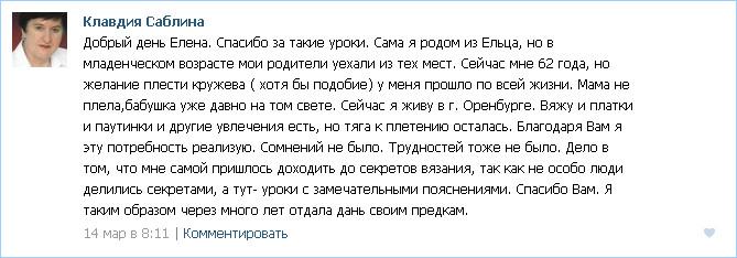 Клавдия Саблина_Klavdia Sablina