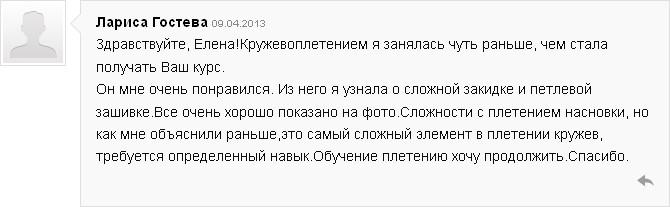Лариса Гостева_Larisa Gosteva