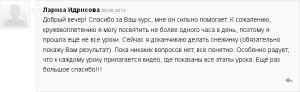 Лариса Идрисова_Larisa Idrisova