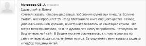 Матвеева СВ_Matveeva SV