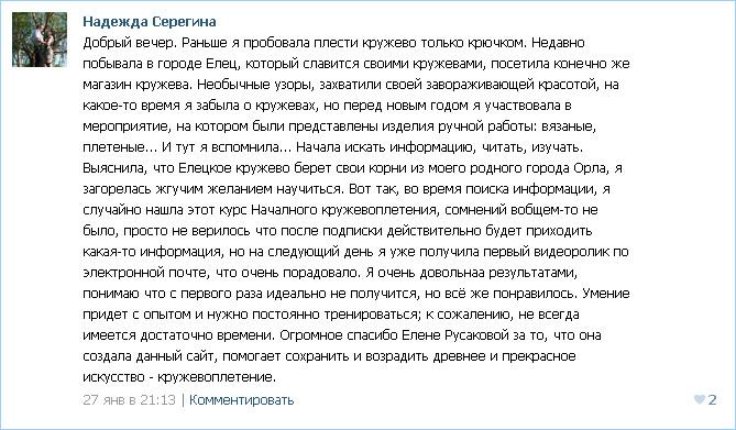 Надежда Серегина_Nadegda Seregina