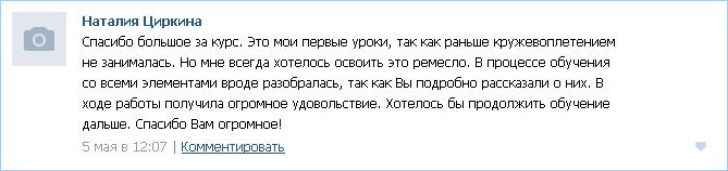 Наталья Циркина_Natalia Cirkina