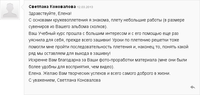 Светлана Коновалова_Svetlana Konovalova