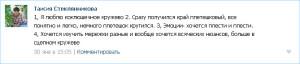 Таисия Стеклянникова_Taisia Steklannikova