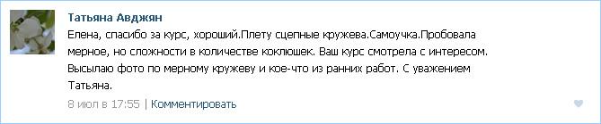 Татьяна Аваджян_Tatana Avadgan