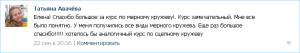 Татьяна Авачёва_Tatana Avachov