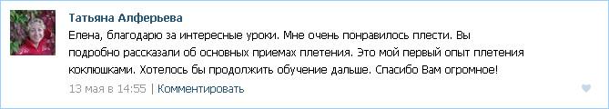 Татьяна Алферьева_Tatana Alfereva