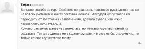 Татьяна_Tatjana
