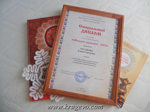 MD2013_victory_Мои призы конкурса Молодые дарования 2013