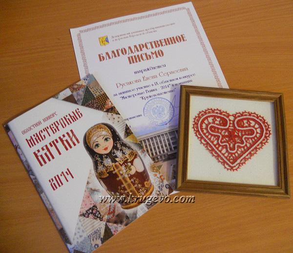 Награды Мастеровые Вятки 2014