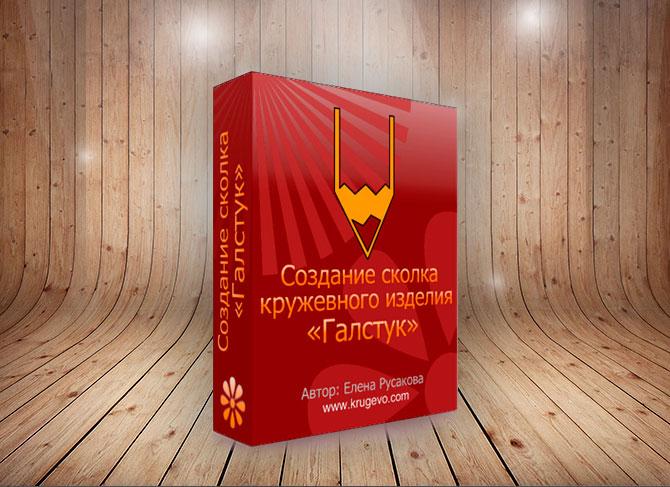Galstuk_katalog