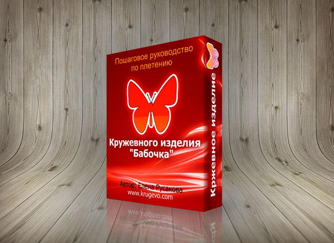 babochka_katalog