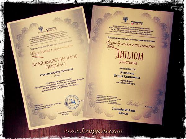 nagradyi-uchastnika-konkursa-02