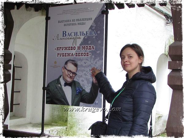 Выставка коллекции Александра Васильева