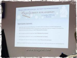 Критерии оценки на Серебряной коклюшке 2018