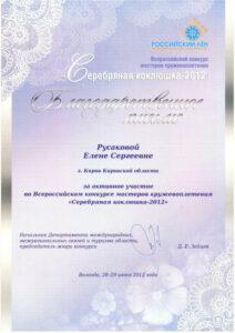 Благодарственное письмо конкурса Серебряная коклюшка 2012