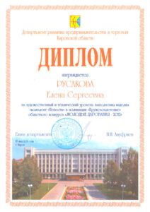 Диплом конкурса Молодые дарования 2012