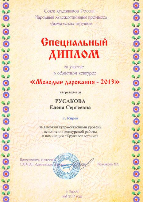 Диплом конкурса Молодые дарования 2013