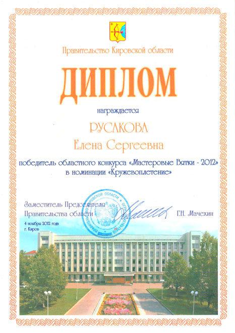 Диплом победителя конкурса Мастеровые Вятки 2012