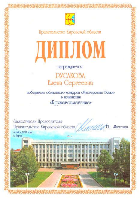 Диплом победителя конкурса Мастеровые Вятки 2013